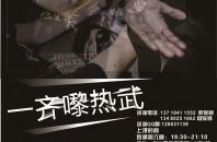 中国武術「詠春」広州で無料体験教室