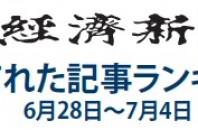 日本経済新聞 人気記事「存在感増すイチロー、気がつけば正右翼手に」 6月28日~7月4日