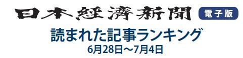 日本経済新聞 読まれた記事ランキング 6月28日~7月4日