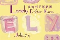 ベルギー民謡フォークライブ「Lonely Drifter Karen」深セン