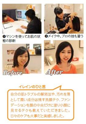 化粧品をプロがアドバイス