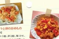 中国人家庭の定番、中華料理にはトマト