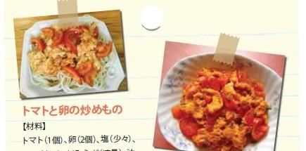 中華料理にはトマト