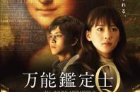 PPWおすすめ映画「万能鑑定士Q モナ・リザの瞳」