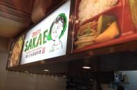 日本・中華惣菜店「Kitchen SAKAE」ライチーコック(荔枝角)