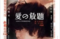 PPWおすすめ映画「愛の渦」