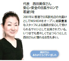 NISHIDA IPL PROFESSIONAL CENTRE西田さん