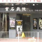 旧式映画館「寶石戲院」