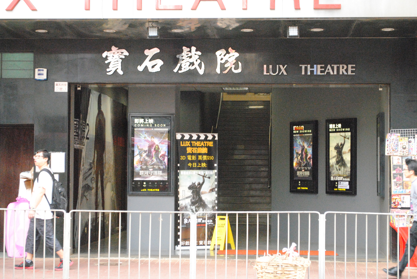 寶石戲院 Lux Theatre写真