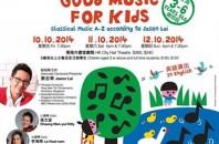 キッズ向けの音楽フェスタ「Good Music For Kids」セントラル(中環)