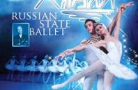 ロシア・バレエ団「白鳥の湖・眠れる森の美女」広州市天河区