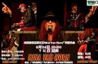 フランスのブルース・パフォーマンス「NINA VAN HORN」広州ライブ