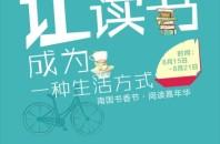大型図書フェスティバル・イベント開催「南国書香節」広州
