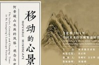 中国の女性革命家・作品展「何香凝美術館」深セン