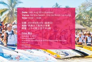 「スタンドアップバドルボード SUPB」レースイベント・サイクン(西貢)