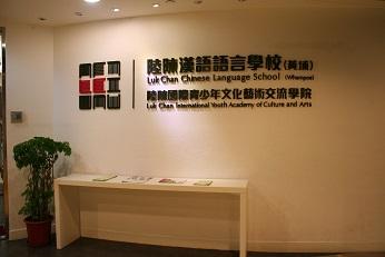 Luk Chan Chinese Language School(陸陳漢語語言学校)