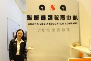 アサ北京語教育