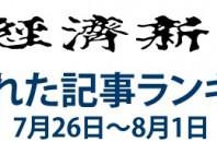 日本経済新聞 人気記事「歴史的大相場の入り口?景気サイクルに乗る投資」7月26日~8月1日