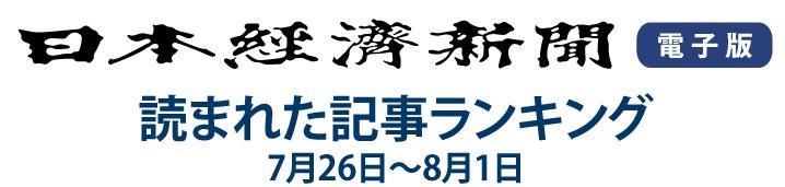 日本経済新聞 読まれた記事ランキング 7月26日~8月1日