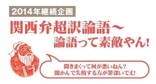 2014年継続企画 関西弁超訳論語