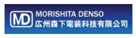 MORISHITA DENSO 広州森下電装科技有限公司