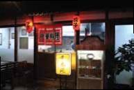 中華食堂 幸来苑