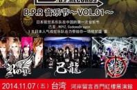 人気バンドを集めたイベント開催「B.P.R」九龍湾
