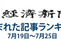 日本経済新聞 人気記事「白元が破綻 ハーバード大出身の4代目が落ちたワナ」7月19日~25日