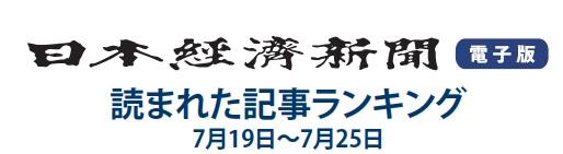 日本経済新聞 読まれた記事ランキング7月19日~25日