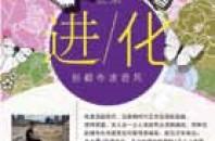 ポップアート個人作品展「李浩」深セン市