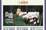 台湾高雄発Math Rockバンド「大象体操」広州ライブ