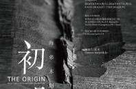 枯れ木アート・彫刻展覧会「海弟」広州