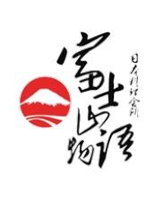 富士山物語