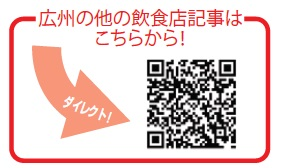 広州QRコード