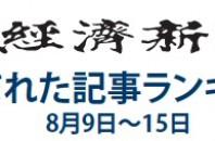 日本経済新聞 人気記事「通信費3分の1に『スマホ貧乏』家族で脱出」8月9日~15日