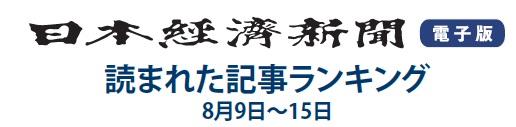 日本経済新聞 読まれた記事ランキング 8月9日~15日