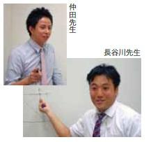 epis Education Centre仲田先生、長谷川先生