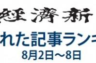 日本経済新聞 人気記事「W杯開幕戦のPKは…西村主審が明かした理由」8月2日~8日