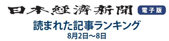 日本経済新聞 読まれた記事ランキング 8月2日~8日