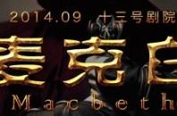 シェイクスピア生誕450周年記念!四大悲劇の1つ「マクベス」広州公演