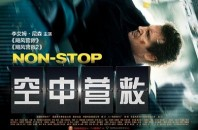 オープニング興行収入NO.1映画「フライト・ゲーム」9月19日中国劇場公開