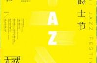 JAZZ季節到来「JAZZフェスティバル 2014」広州星海音楽ホール