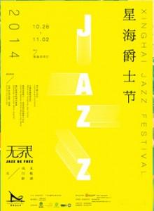 JAZZフェスティバル 2014