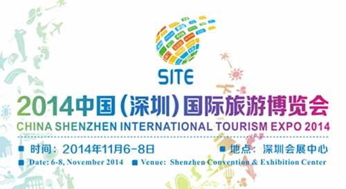 深セン国際旅行博覧会