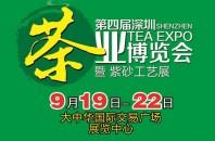 中国商業協会と香港国際貿易促進会の共催「茶博覧会」深セン