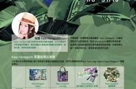 グラフィックデザイナー「ホラグチ カヨ個人展覧会」元朗