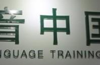 語学学校「林音中国語学校 太古匯校」広州市天河区
