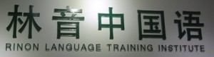 林音中国語学校 看板