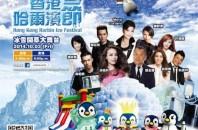 世界三大氷祭り「香港ハルビン氷祭」ユンロン(元朗)開催
