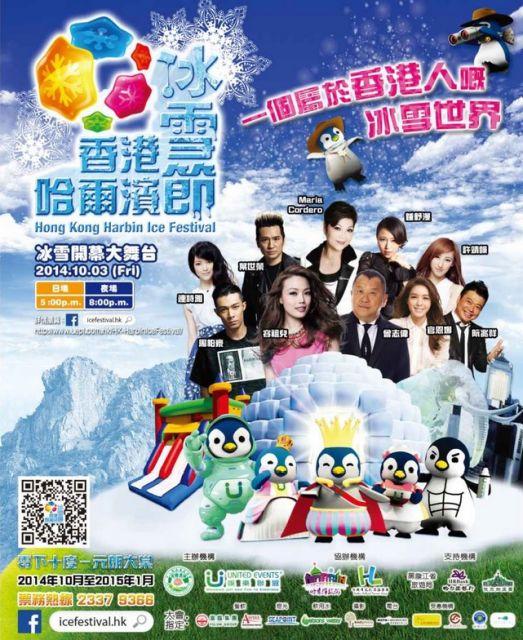 香港ハルビン氷祭